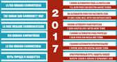 2017-Mejores deseos de l@s habitant@s para vivir bien con nuestra madre tierra