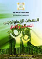 Rabat, L'habitat écologique: défis et perspectives